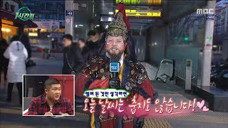 [Infinite Challenge] 무한도전 - Jo Se Ho has accepted a new job 20180120