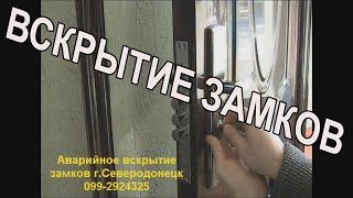 видео Как открыть дверь без ключа