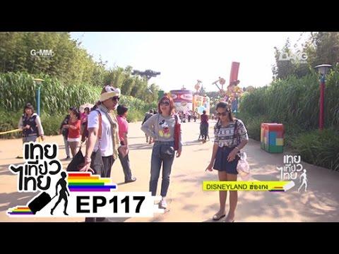 เทยเที่ยวไทย ตอน 117 - พาเที่ยว DISNEYLAND ฮ่องกง