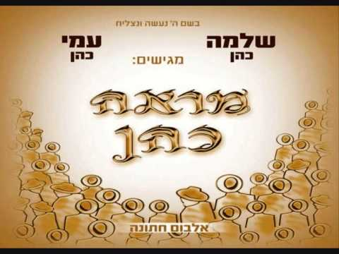 עמי ושלמה כהן | ניגון שמחה קרלין ♫ Ami & Shlomo Cohen