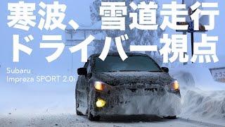 この冬最強の大寒波!雪道視界20m!?ドライバー視点(インプレッサ・スポーツ) thumbnail