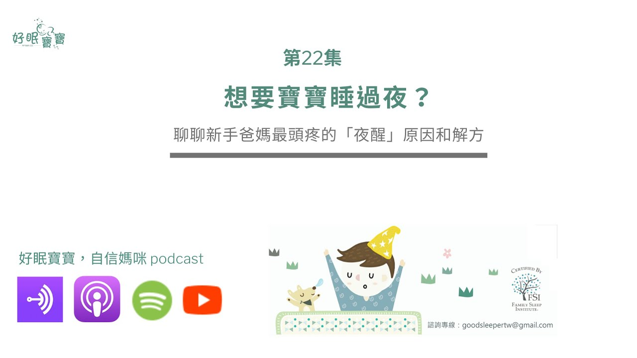 Podcast:好眠寶寶,自信媽咪(第 22-26 集)