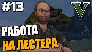 ЗАКАЗНЫЕ УБИЙСТВА ● Grand Theft Auto 5 ● Прохождение Часть 13