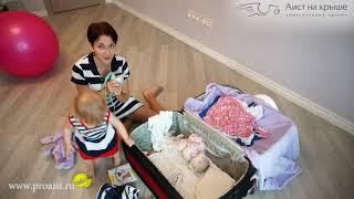 С ребенком в путешествие. Собираем чемодан.