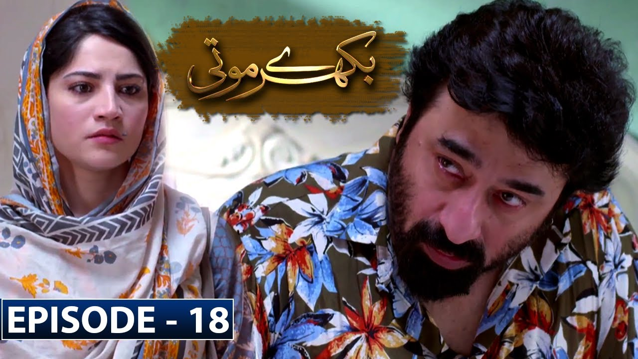 Bikhray Moti Episode 18  - 22nd September 2020 | ARY Digital Drama