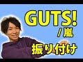 【反転】嵐/GUTS ! サビ ダンス振り付け