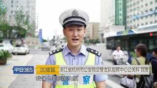 《平安365》 20190716 我在现场| CCTV社会与法