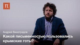 Готские граффити — Андрей Виноградов