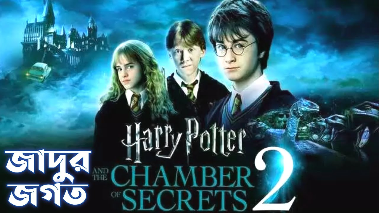 Download Harry Potter Part 2 | Harry Potter And The Chamber of Secrets Explained In Bangla