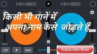Kisi bhi Gane Me Apna Naam Kese Dale ( Dj Song kes