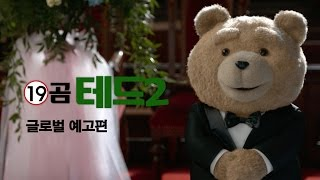 '19곰 테드 2' 글로벌 예고편