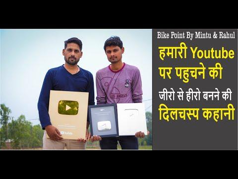 Bike Point By Mintu & Rahul हम कौन है कहा से है Youtube पर कैसे पहुचे पूरी सच्चाई