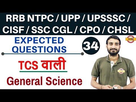 Class 34 || # सभी  EXAMS के लिए Postmartam Class|| By VIVEK SIR || TCS वाली General Science