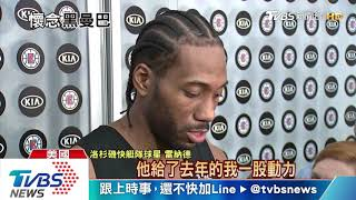 【十點不一樣】心痛PO全家福照 Kobe遺孀:全家徹底被擊垮