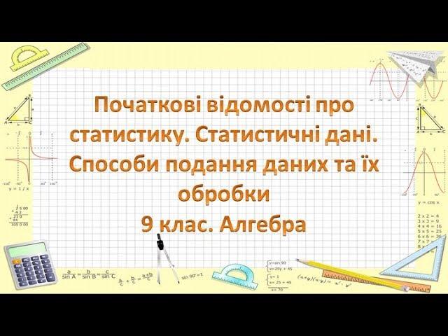 9 клас. Алгебра. Початкові відомості про статистику