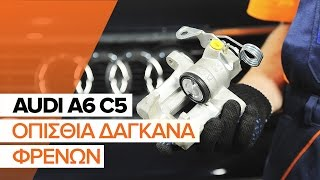 Τοποθέτησης Δαγκανα φρενου αριστερά και δεξιά AUDI A6: εγχειρίδια βίντεο