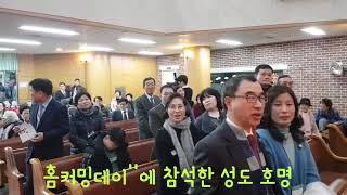 성광교회/ 홈커밍데이 참석한 성도 호명