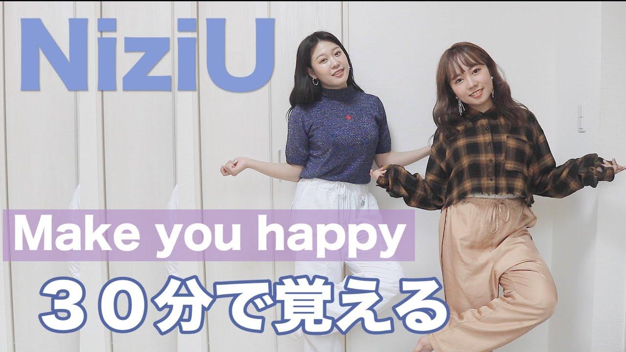 【NiziU】デビュー曲「Make you happy」を30分で覚えて踊ってみた!!