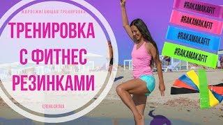 Упражнения с резинками для фитнеса. Фитнес тренировка с ФИТНЕС РЕЗИНКАМИ!