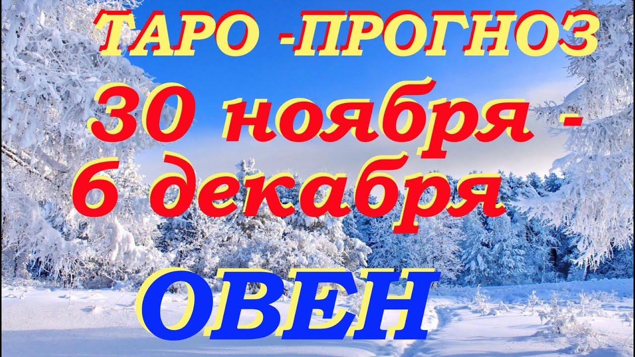 Овен с 30 ноября по 6 декабря . Общий Таро прогноз Мари Рос по знакам Зодиака на все сферы жизни.