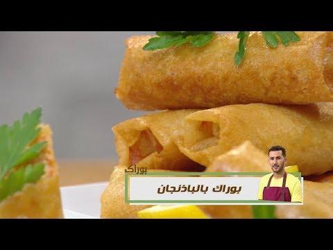 بوراك بالباذنجان / بوراك مع فارس / فارس جيدي / Samira TV