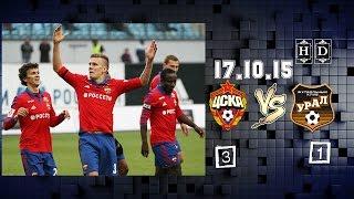 ЦСКА - Урал | Обзор матча | Все голы | HD | 17.10.15