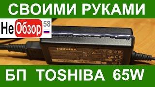 Своїми руками. Ремонт БП TOSHIBA (PA-1650-02 65W)