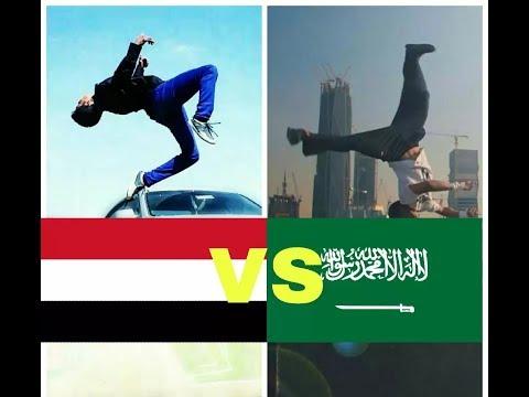 مقارنه بين يمني vs سعودي |�ي رياضة الباركور مع شيلات حماسيه