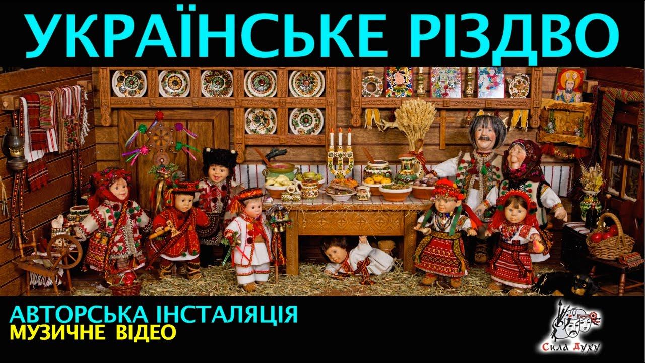 Ukrainian Christmas.Art Installation Of Ukrainian Christmas Dolls 2016 Hand Made