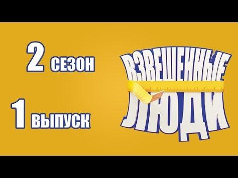 «Взвешенные люди». Сезон 2. Выпуск 1