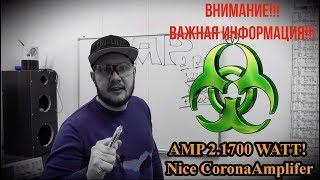 AMP 2.1700 WATT! Nice CoronaAmplifer)))