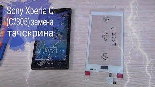 Sony Xperia C(C2305) замена тачскрина,ссылки в описании,разбор,ремонт!!!