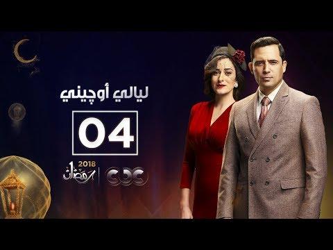 مسلسل ليالي أوچيني | الحلقة الرابعة | eugenie nights Episode 04