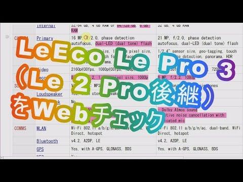 LeEco Le Pro 3をWebチェックしてみたので報告~Le 2 Proの後継。Snapdragon 821搭載するのに激安!!