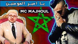 "Mc Majhoul - Video Clip Official / (  يا أمير المؤمنين  ) / ""Ya Amir Lmo2minin"""