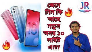 Honor 10 Lite Review In Bangla 🔥🔥🔥