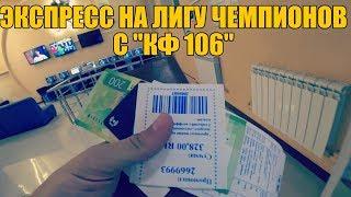 ЭКСПРЕСС НА ЛИГУ ЧЕМПИОНОВ С КФ 106!