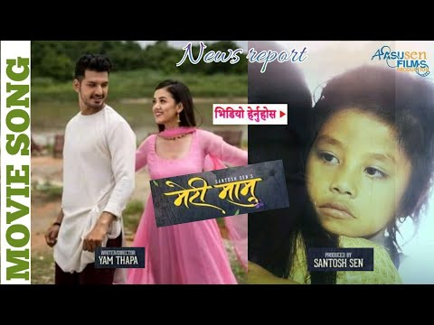Mari Mamu||New nepali movie Mari mamu song mali maf garedau aama out??||Ft - Aayub san.