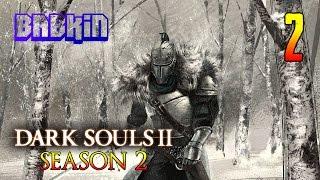 HARD'КОРИМ[Dark Souls 2 (2 сезон) 2]Лес Павших Гигантов и особняк в Маджуле