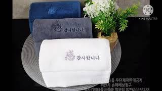 광주 49제답례품 감사기념수건 제작 발송