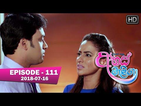 Ahas Maliga | Episode 111 | 2018-07-16