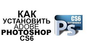 #УРОКИ ФОТОШОПА: Как установить Adobe Photoshop CS6