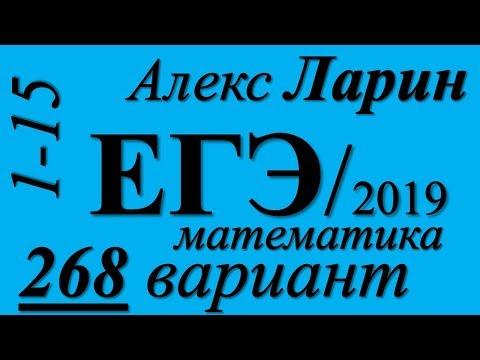 Разбор Варианта ЕГЭ Ларина №268 (№1-15).