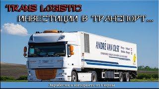 Trans Logistic - Выгодный заработок в интернете с помощью инвестиций в транспортную отрасль...