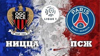 Ницца - ПСЖ, Прогноз на матч, Лига 1, 18.03.18
