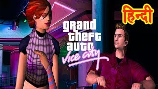 GTA Vice City - Spilling The Beans