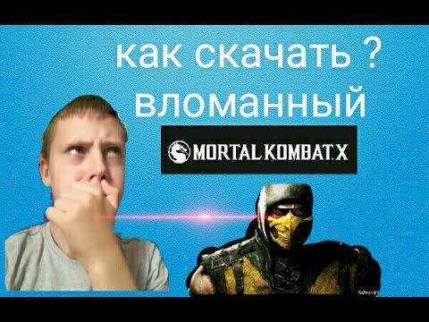 Как скачать взломанный mortal kombat x на андроид ?