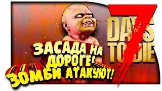 7 Days To Die - ЗАСАДА НА ДОРОГЕ! - ЗОМБИ АТАКУЮТ! - УГАР И АД! #8