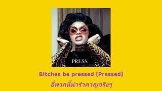 แปลเพลง Cardi B - Press
