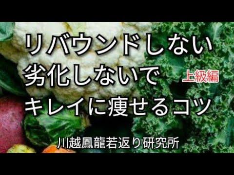 重要食品『12』健康に痩せる  美容専門家(昭和35年5月生まれ) シミ、しわ、たるみ研究家